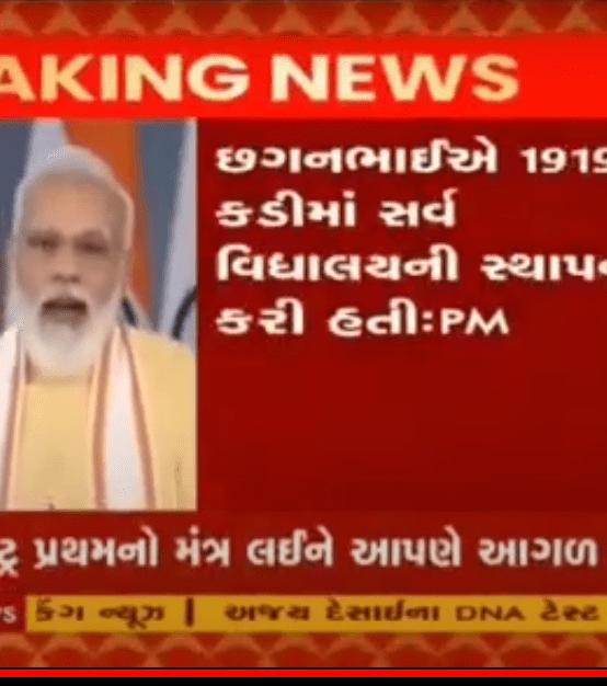 Honourable Prime Minister Narendra Modi Addressing SVKM
